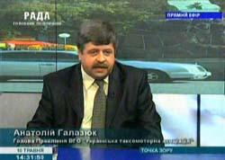 Председатель ВОО «УТМА» Анатолий Галазюк на телеканале «Рада»