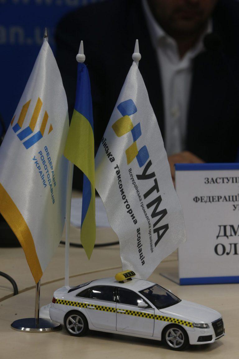 Звернення УТМА щодо реформи ринку таксі в Україні.