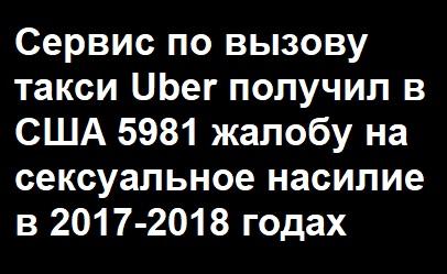 Uber получил в США 5981 жалобу на сексуальное насилие в 2017-2018 годах