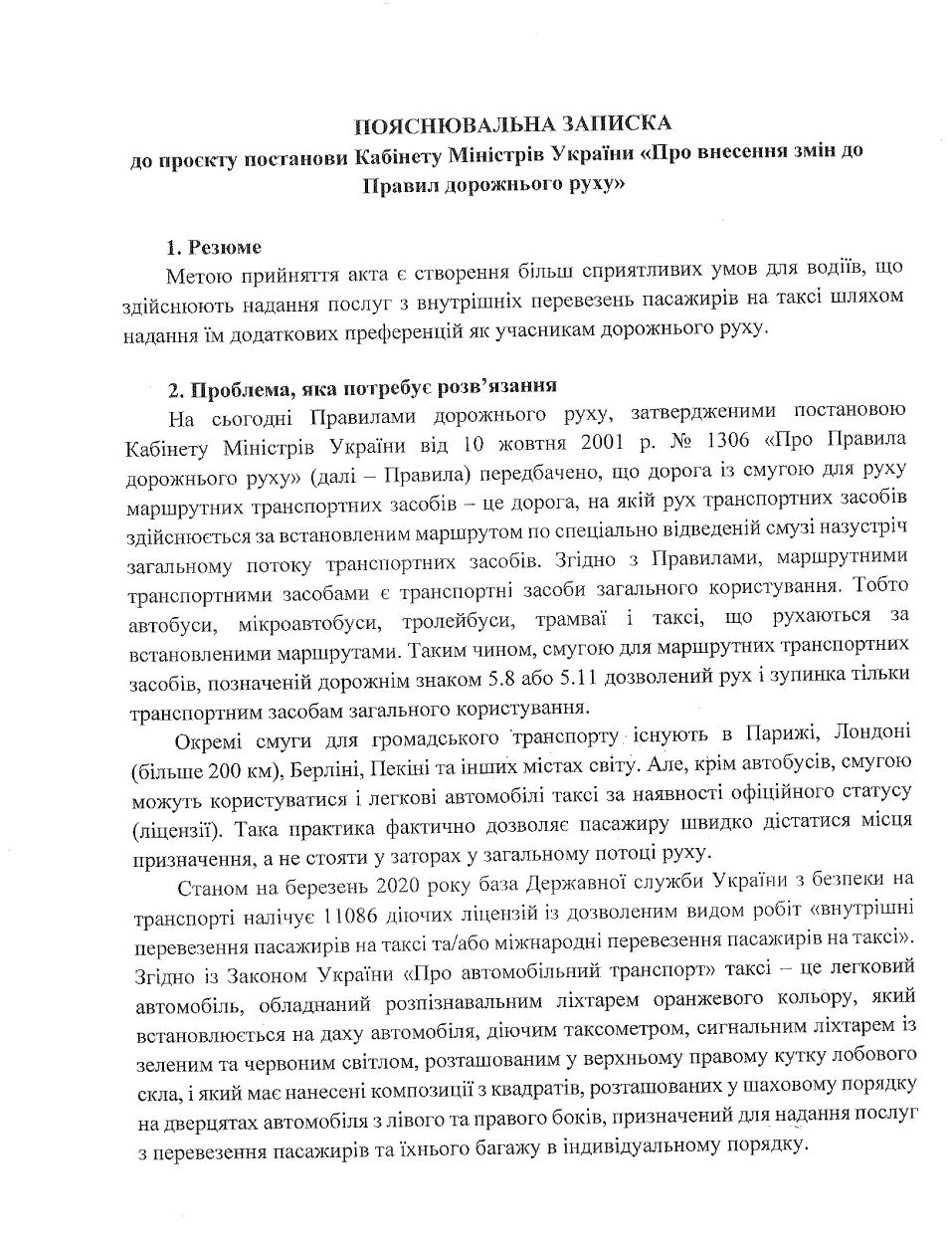 Пояснительная записка к проекту изменений в правилах дорожного движения