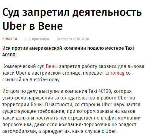 Суд запретил Uber в Вене
