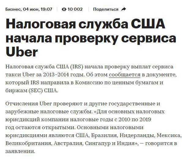 Налоговая служба начали проверки Uber