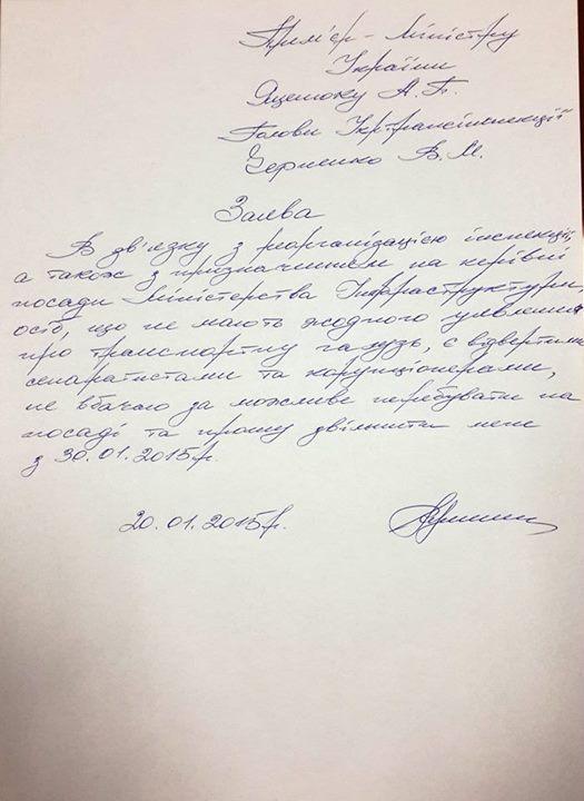 Глава Укртрансинспекции подал в отставку из-за запрета проверок бизнеса