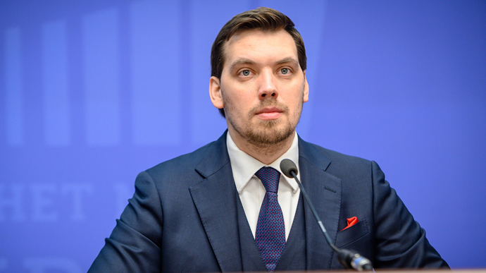 Успешные реформы Гончарука!!! Реформа для