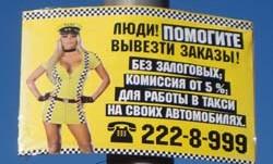 Цены на такси возьмут под контроль?..
