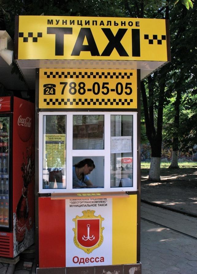 Серия «муниципальных диспетчеризиаций» стоянок такси в Украине