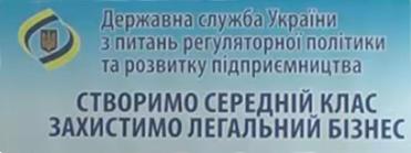 Госкомпредпринимательство Украины за законопроект «№2393а»