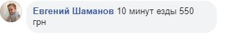 В Киеве взлетели цены на такси.Скриншот: Facebook