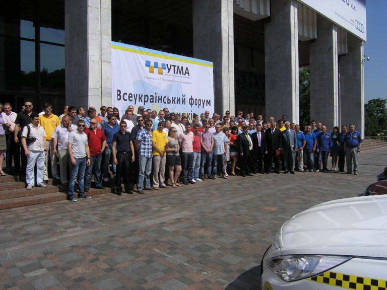 Вперше в історії України відбувся Всеукраїнський форум представників таксомоторної галузі
