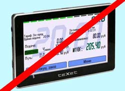 Псевдо-таксо-техника: GPS-«таксометр» на навигаторе — за рамками закона. Расставляем точки над «і»