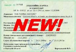 Утверждено новое положение о лицензионной карточке
