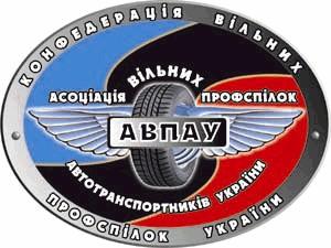 Письмо АСПАУ в Министерство Инфраструктуры Украины