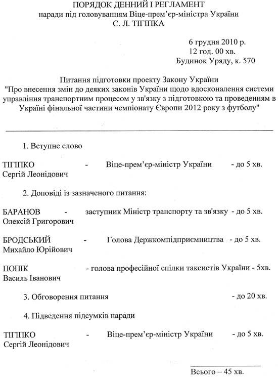 скан: Порядок денний і регламент наради під головуванням Віце-прем'єр-міністра Сергія Тігіпка
