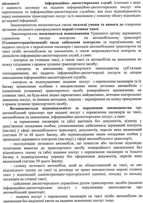 скан: Інформація про проект закону до наради під головуванням Віце-прем'єр-міністра Сергія Тігіпка