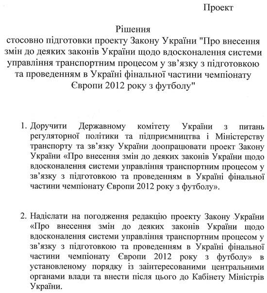 скан: Проект рішення наради під головуванням Віце-прем'єр-міністра Сергія Тігіпка