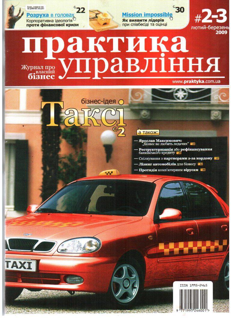 Открытие бизнеса в такси: службы, компании, таксопарка