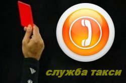 Киевский сервис такси по заказу — разбор полётов