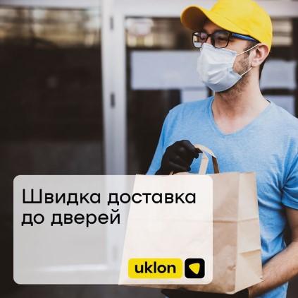 Uklon вводит новою услугу «Доставка до двери». Также мнение водителей о новой услуге