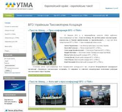 Начал работу сайт Украинской таксомоторной ассоциации