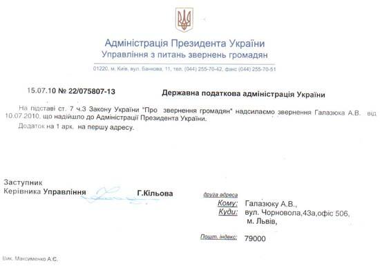 Ответ на письмо от  Администрации Президента
