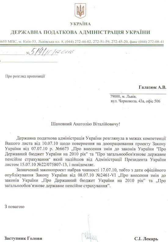 Ответ на письмо от  Налоговой Администрации