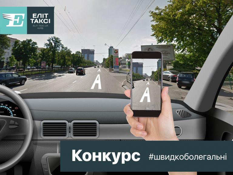 «Еліт-Таксі» дарує 1000грн