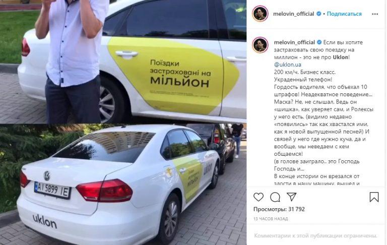 Melovin викрив сервіс Uklon: 10 штрафів та вкрадений телефон