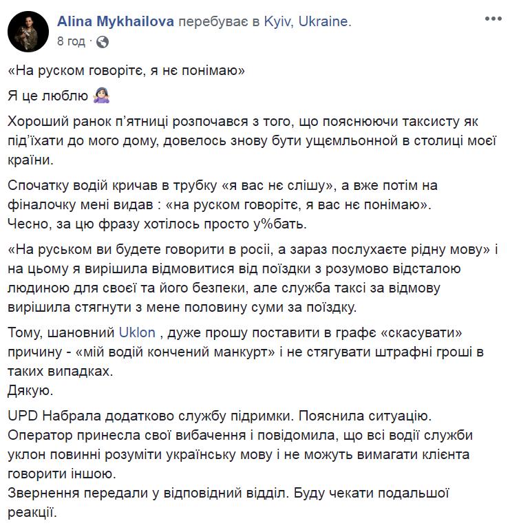 Алина Михайлова