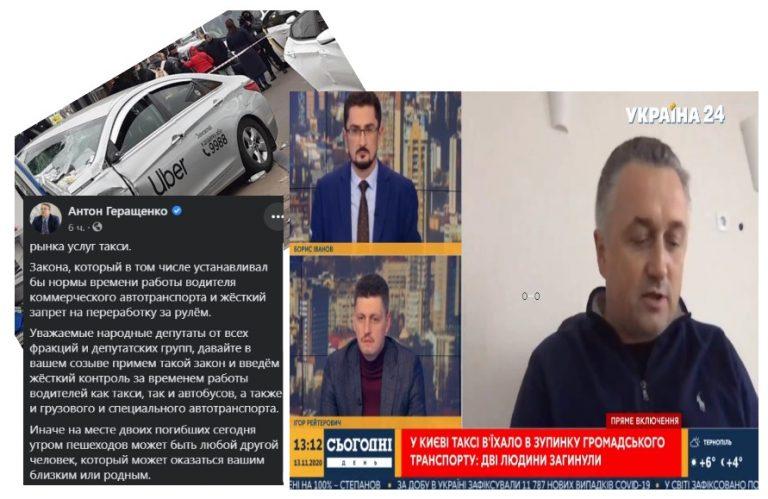 Смертельное ДТП с Uber. Врёт ли Антон Геращенко?