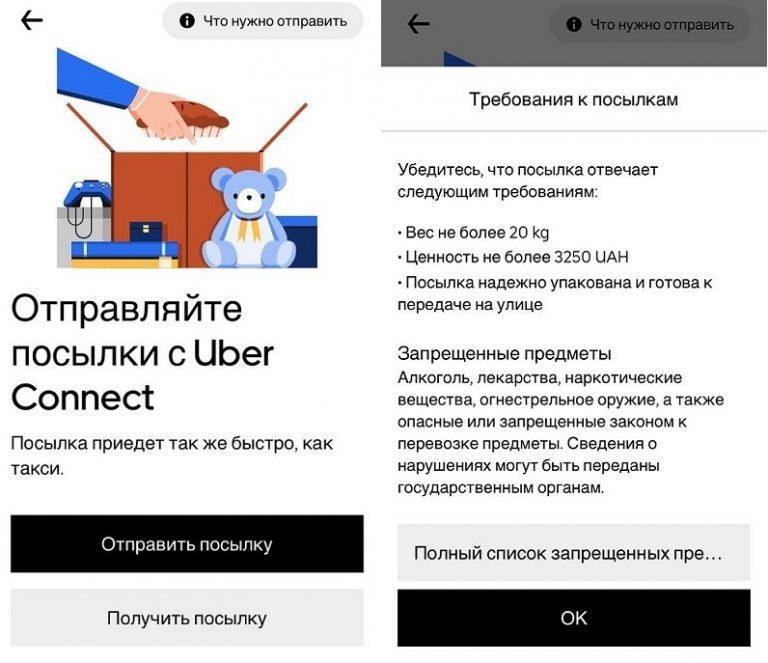 Uber запустив в Києві сервіс доставки посилок.