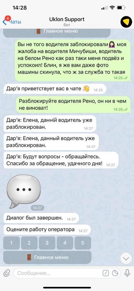 В Киеве таксист напал на пассажирку: выкручивал руки и выбил телефон